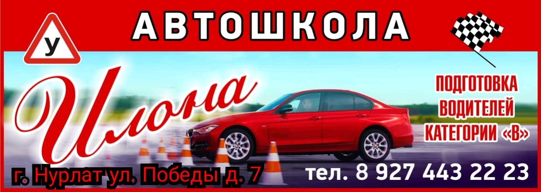 Автошкола Илона